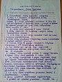 Автобіографія Солгутовський.jpg