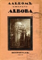 Альбом старого Львова 1917.pdf
