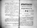 Архангельские епархиальные ведомости. 1892. №12.pdf