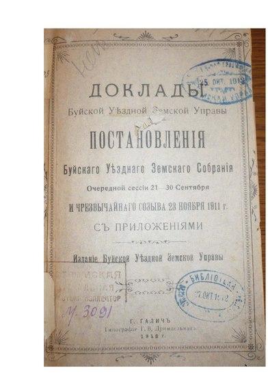 File:Буйское земское собрание. Доклады и постановления за 1911 год.pdf