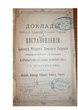 Буйское земское собрание. Доклады и постановления за 1911 год.pdf