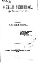 О Богдане Хмельницком