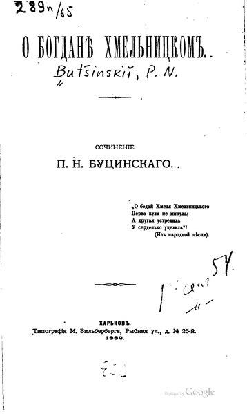 File:Буцинский П.Н. - О Богдане Хмельницком (1882).djvu