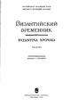 Византийский временник 2003 62.pdf