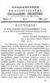 Вологодские епархиальные ведомости. 1890. №06, прибавления.pdf