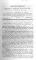 Вологодские епархиальные ведомости. 1896. №20.pdf