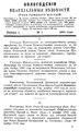 Вологодские епархиальные ведомости. 1900. №01.pdf