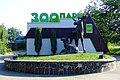 Вхід Пелікани Рівненський зоопарк.JPG