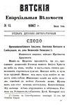 Вятские епархиальные ведомости. 1867. №13 (дух.-лит.).pdf