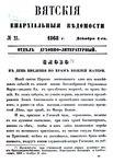 Вятские епархиальные ведомости. 1868. №23 (дух.-лит.).pdf