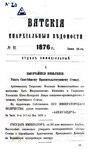 Вятские епархиальные ведомости. 1876. №12 (офиц.).pdf