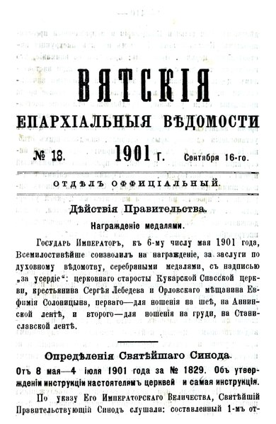 File:Вятские епархиальные ведомости. 1901. №18 (офиц.).pdf