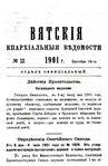 Вятские епархиальные ведомости. 1901. №18 (офиц.).pdf