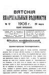 Вятские епархиальные ведомости. 1908. №12 (неофиц.).pdf
