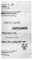 Вятские епархиальные ведомости. 1915. №46.pdf