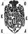 Герб Льва Сапегі (1588).jpg