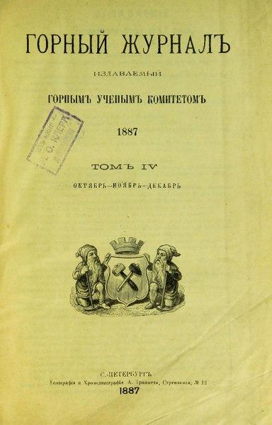 File:Горный журнал, 1887, №12 (декабрь).pdf