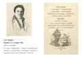Егоров А.Е. Рисунки, сочиненные и гравированные Алексеем Егоровым. (1814).pdf