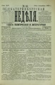 Екатеринбургская неделя. 1892. №36.pdf