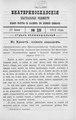 Екатеринославские епархиальные ведомости Отдел неофициальный N 18 (21 июня 1912 г).pdf