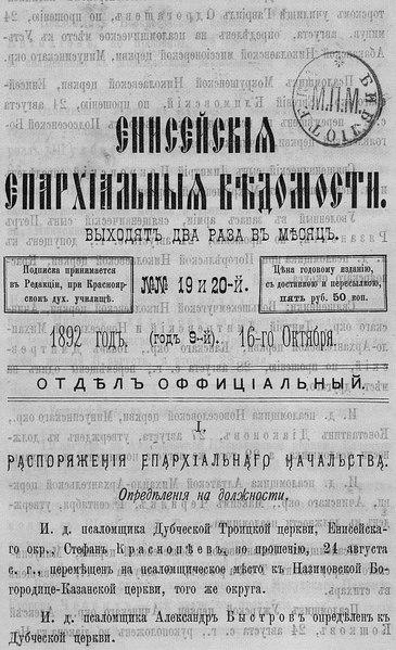 File:Енисейские епархиальные ведомости. 1892. №19-20.pdf