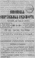 Енисейские епархиальные ведомости. 1892. №19-20.pdf