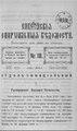 Енисейские епархиальные ведомости. 1897. №18.pdf