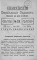 Енисейские епархиальные ведомости. 1899. №23.pdf