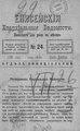 Енисейские епархиальные ведомости. 1899. №24.pdf