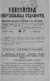 Енисейские епархиальные ведомости. 1910. №07.pdf
