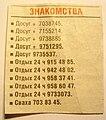 ЗНАКОМСТВА в газете Экстра-Балт.jpg