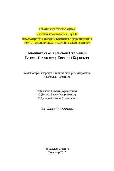 File:Ковсан М.Л. Пророки. Двенадцать. (2015).pdf