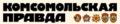 Комсомольская правда логотип.png