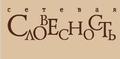 Логотип журнала «Сетевая словесность».png