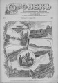 Огонек 1901-06.pdf