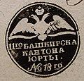 Печать 18-го юрта 11-го Башкирского кантона.jpg