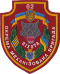 П 62 ОМБр.png