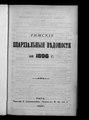 Рижские епархиальные ведомости. 1896. №01-24.pdf