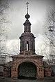 Святые ворота церкви Иоанна Предтечи.jpg