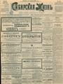 Сибирская жизнь. 1901. №169.pdf