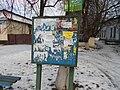 Смт Михайло-Коцюбинське DSCN4572 r 13 дошка оголошень.jpg