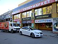 "Супермаркет ""Байтерек"" (Буратино, Аптека, Wes Gym, Sport Line) - panoramio.jpg"