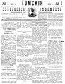 Томские губернские ведомости, 1901 № 03 (1901-01-18).pdf