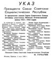 Указ Президента СССР о присвоении звания Героя Советского Союза.png