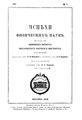 Успехи физических наук (Advances in Physical Sciences) 1918 No1.pdf