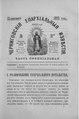 Черниговские епархиальные известия. 1893. №18.pdf