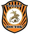 "Эмблема батальона ""Восток"".jpg"