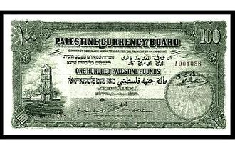 Palestine pound - 100 pounds