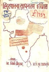 हिंदुस्थानचा साधनरूप इतिहास
