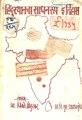 हिंदुस्थानचा साधनरूप इतिहास.pdf